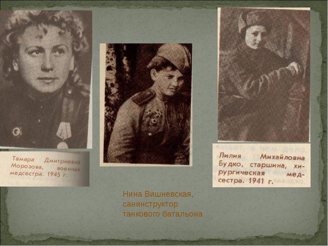 Нина Вишневская, санинструктор танкового батальона