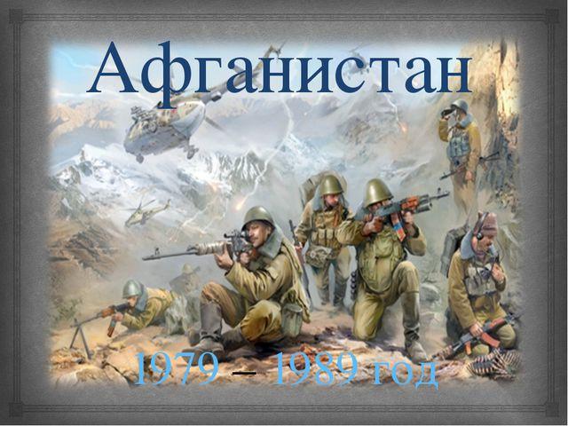 Афганистан 1979 – 1989 год 