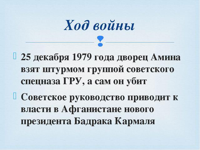 25 декабря 1979 года дворец Амина взят штурмом группой советского спецназа ГР...