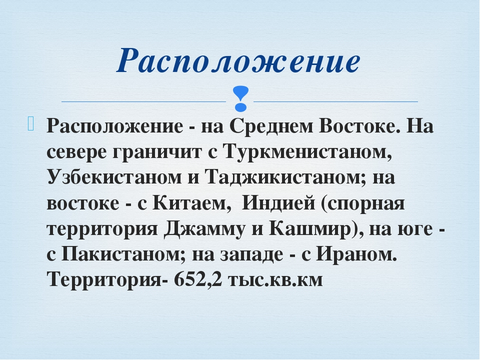 Расположение - на Среднем Востоке. На севере граничит с Туркменистаном, Узбек...