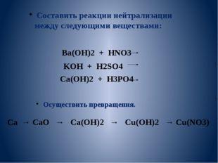 Составить реакции нейтрализации между следующими веществами: Ca(OH)2 + H3PO4