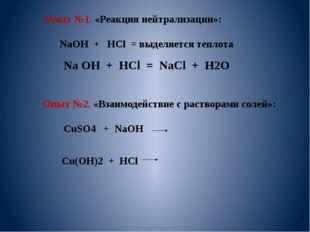Опыт №1. «Реакция нейтрализации»: NaOH + HCl = выделяется теплота Na OH + HCl
