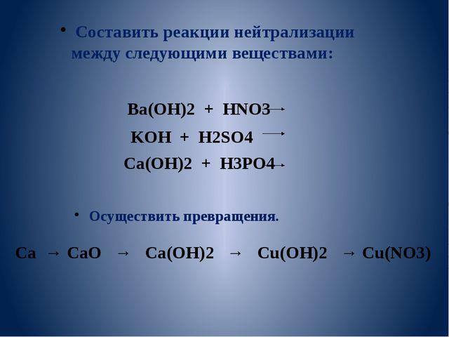 Составить реакции нейтрализации между следующими веществами: Ca(OH)2 + H3PO4...