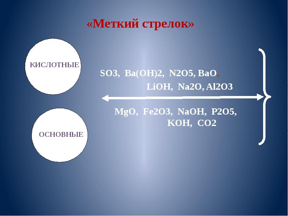 SO3, Ba(OH)2, N2O5, BaO, LiOH, Na2O, Al2O3 MgO, Fe2O3, NaOH, P2O5, KOH, C...
