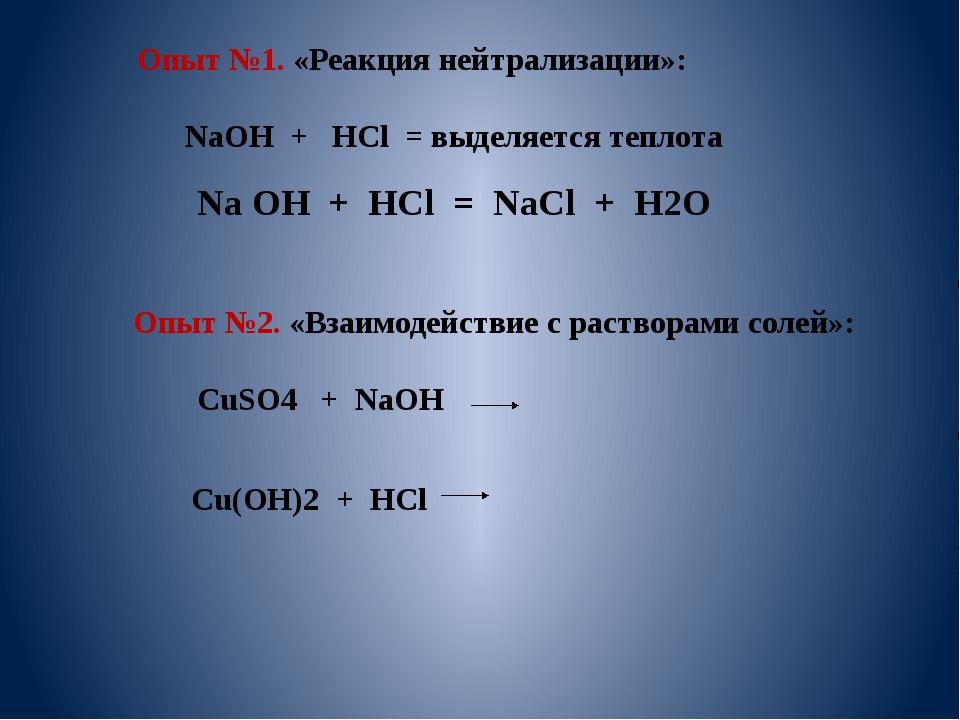 Опыт №1. «Реакция нейтрализации»: NaOH + HCl = выделяется теплота Na OH + HCl...