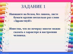 ЗАДАНИЕ 1 Напишите на белом, без линеек, листе бумаги крупно несколько раз сл
