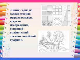 Линия - одно из художественно-выразительных средств изображения, основной гра