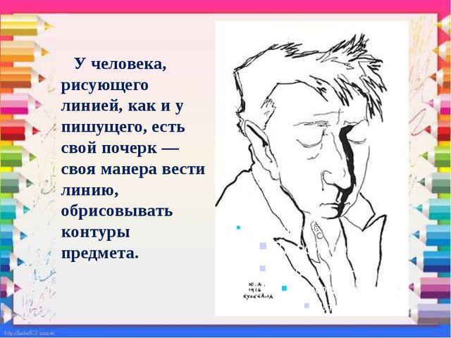 У человека, рисующего линией, как и у пишущего, есть свой почерк — своя мане...