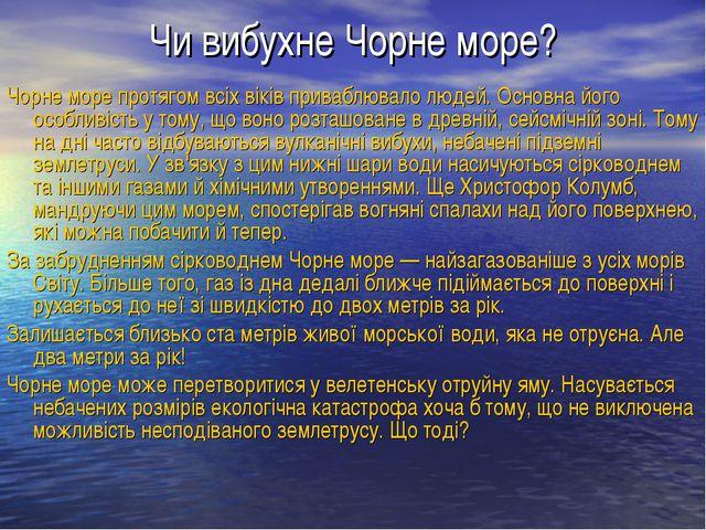 Чи вибухне Чорне море? Чорне море протягом всіх віків приваблювало людей. Осн...