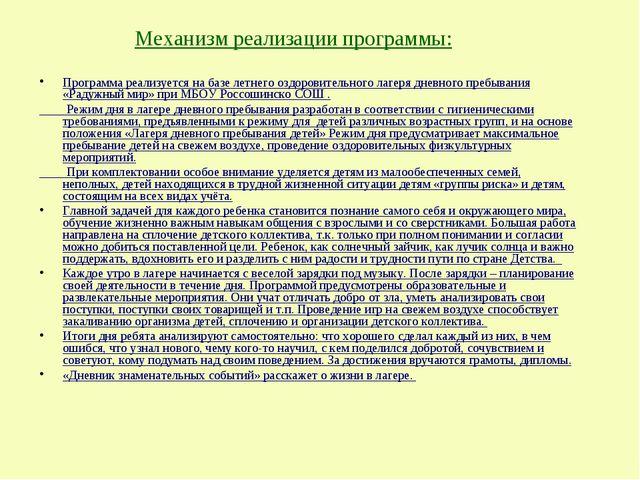 Механизм реализации программы: Программа реализуется на базе летнего оздорови...