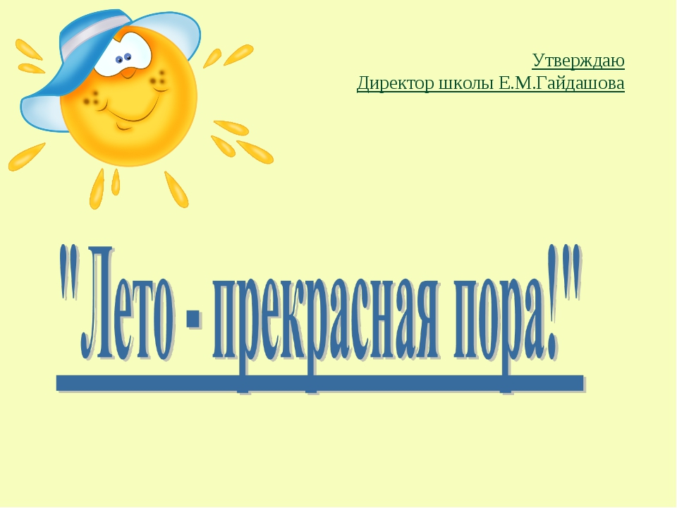 Утверждаю Директор школы Е.М.Гайдашова