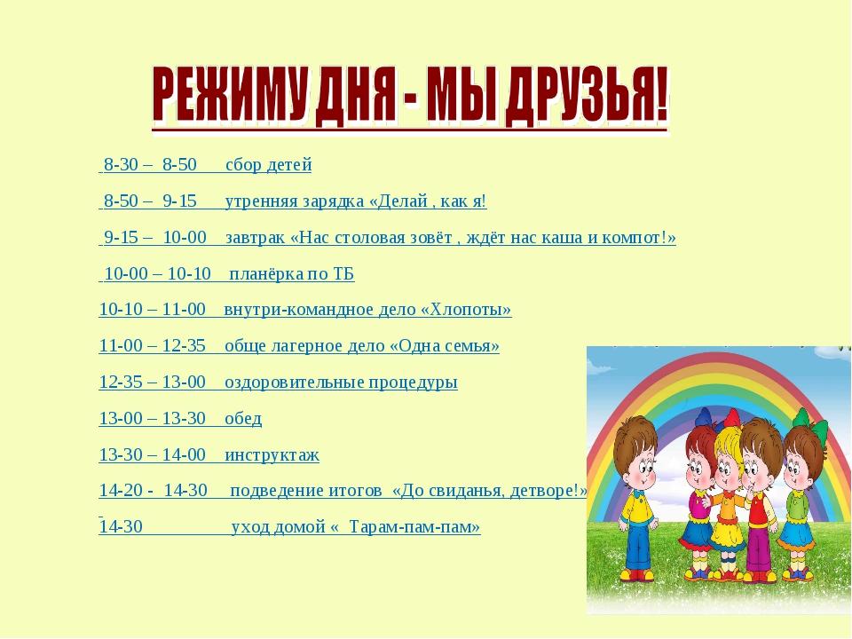8-30 – 8-50 сбор детей 8-50 – 9-15 утренняя зарядка «Делай , как я! 9-15 – 1...