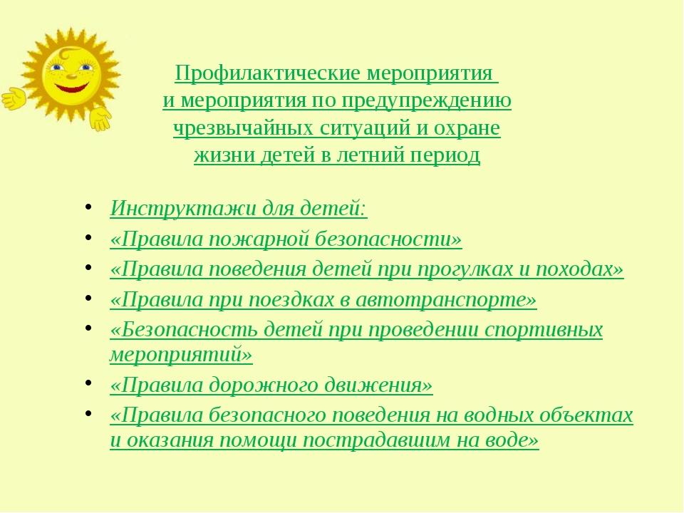 Профилактические мероприятия и мероприятия по предупреждению чрезвычайных сит...