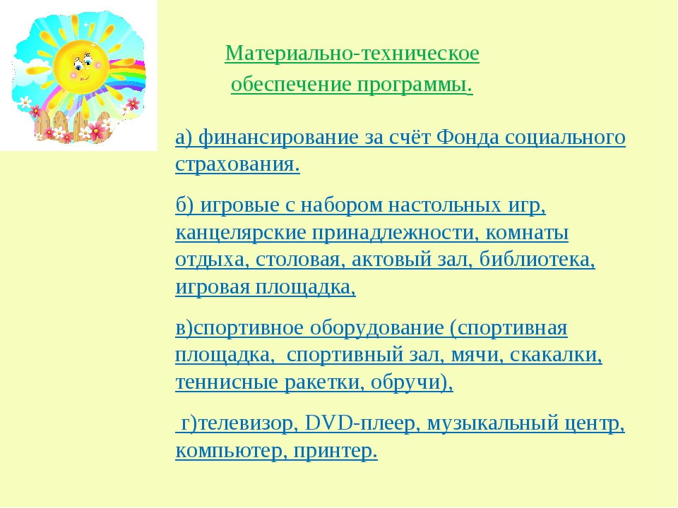 Материально-техническое обеспечение программы. а) финансирование за счёт Фонд...