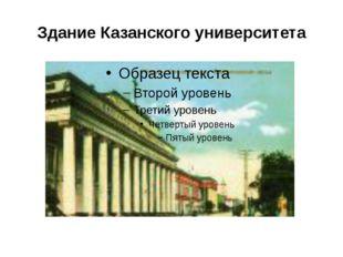 Здание Казанского университета