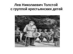 Лев Николаевич Толстой с группой крестьянских детей