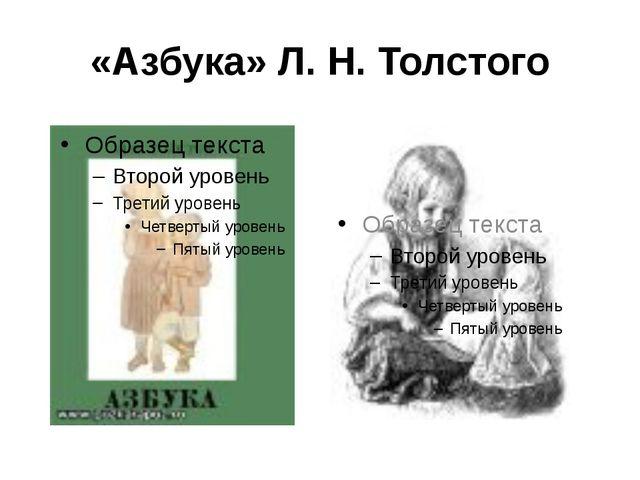 «Азбука» Л. Н. Толстого