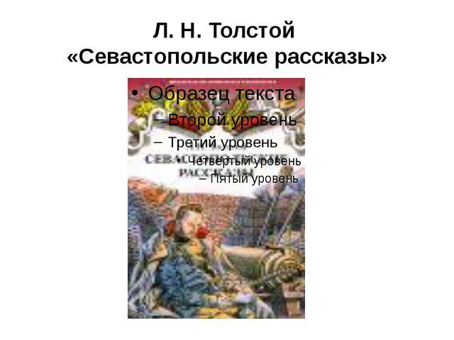 Л. Н. Толстой «Севастопольские рассказы»