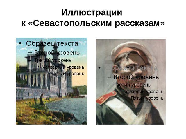 Иллюстрации к «Севастопольским рассказам»