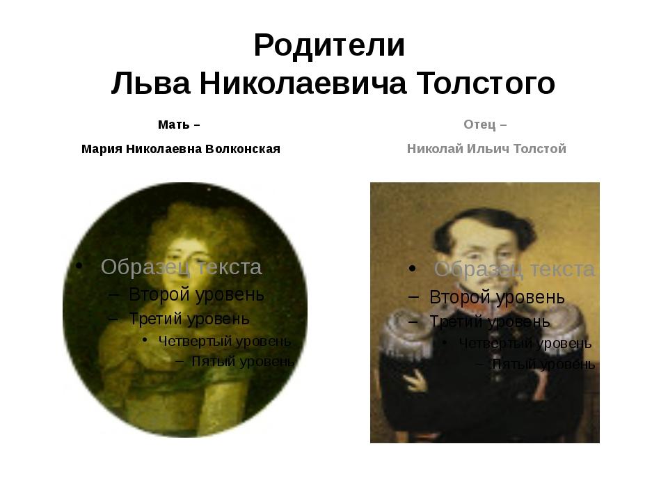 Родители Льва Николаевича Толстого Мать – Мария Николаевна Волконская Отец –...