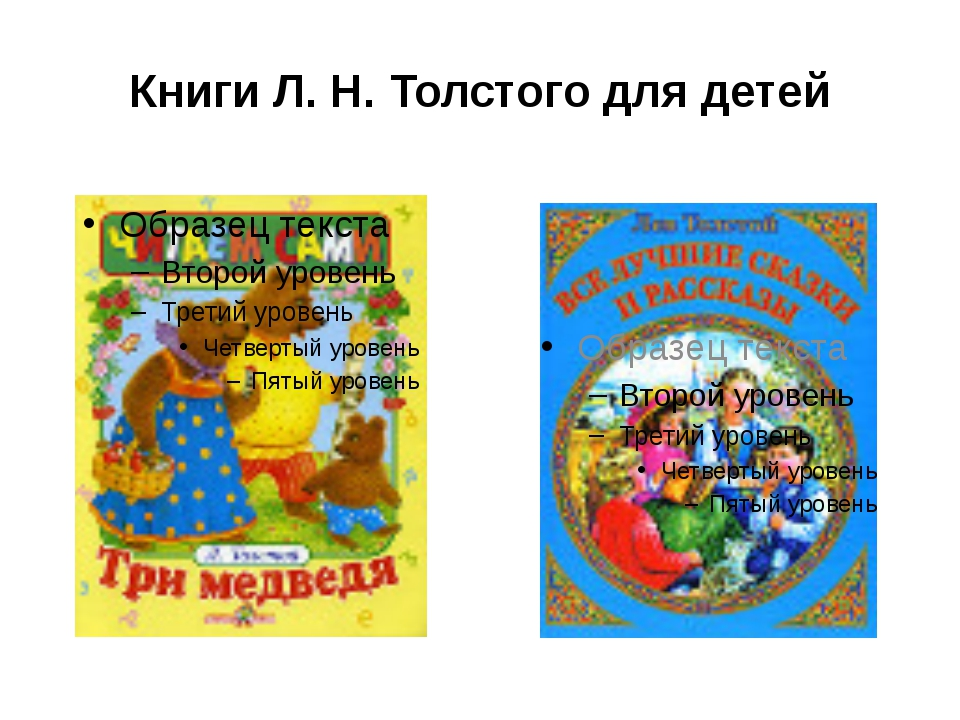 Книги Л. Н. Толстого для детей