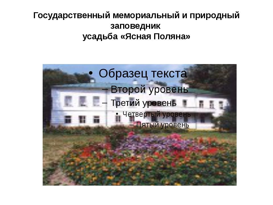 Государственный мемориальный и природный заповедник усадьба «Ясная Поляна»