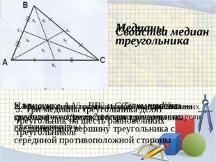 Медианы треугольника Медиа́на треуго́льника(лат. mediāna— средняя) ―отрезо