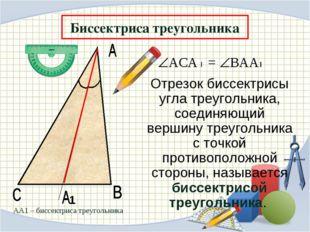 Отрезок биссектрисы угла треугольника, соединяющий вершину треугольника с точ