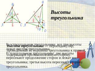 Высоты треугольника Высота треугольника—перпендикуляр, проведённый из верши