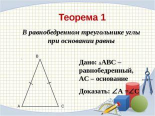 Теорема 1 В равнобедренном треугольнике углы при основании равны Дано: АВС –