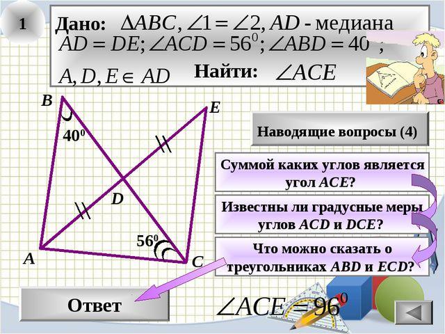 1 В Ответ А С Наводящие вопросы (4) Суммой каких углов является угол АСЕ? D 5...