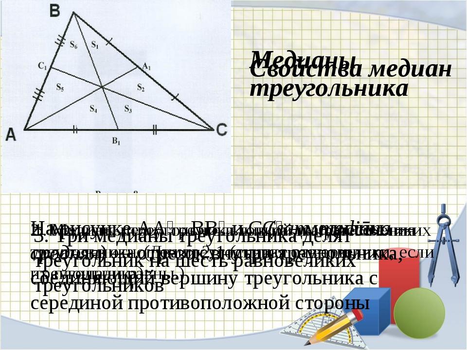 Медианы треугольника Медиа́на треуго́льника(лат. mediāna— средняя) ―отрезо...
