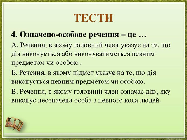 ТЕСТИ 4. Означено-особове речення – це … А. Речення, в якому головний член ук...