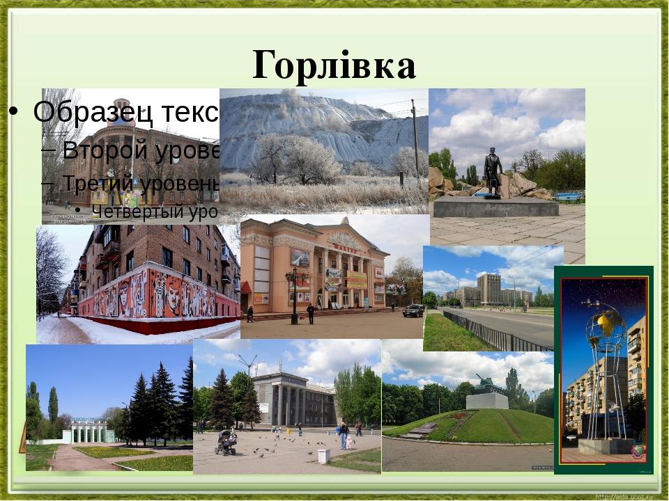 Горлівка