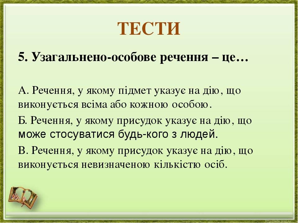 ТЕСТИ 5. Узагальнено-особове речення – це… А. Речення, у якому підмет указує...
