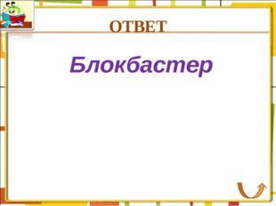 ОТВЕТ Блокбастер