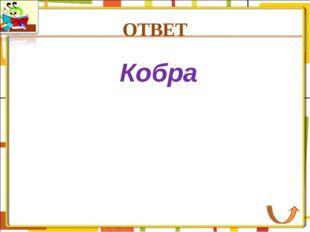 ОТВЕТ Кобра