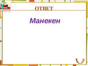 ОТВЕТ Манекен