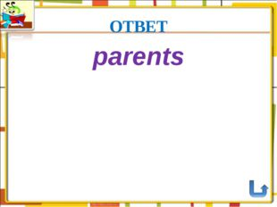 ОТВЕТ parents