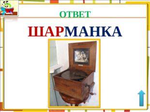ОТВЕТ ШАРМАНКА