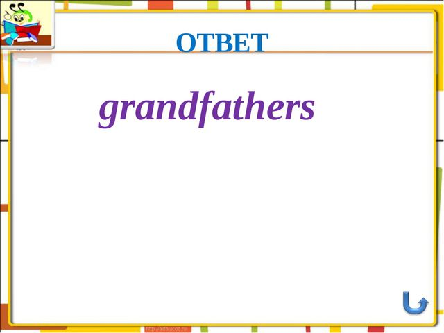 ОТВЕТ grandfathers