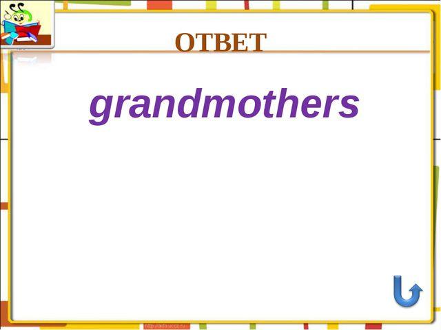ОТВЕТ grandmothers