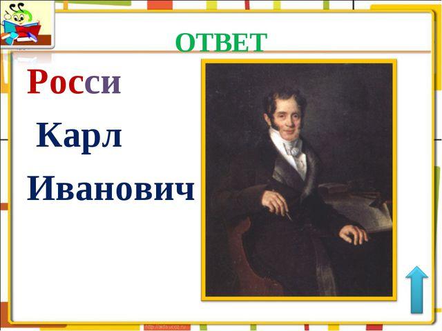 ОТВЕТ Росси Карл Иванович