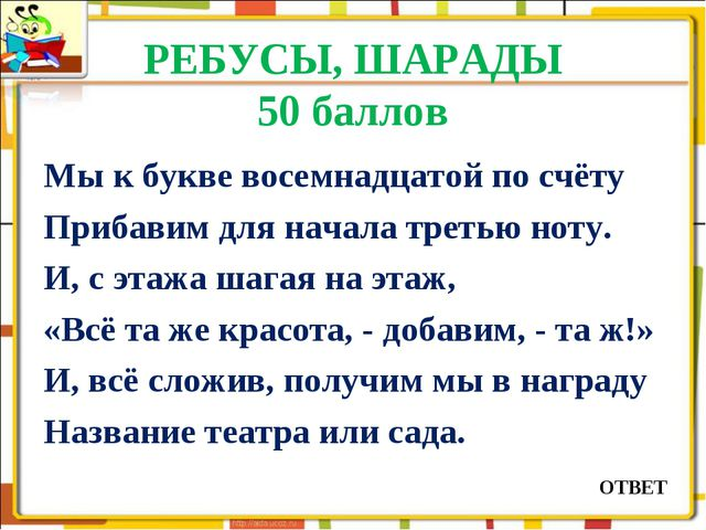 РЕБУСЫ, ШАРАДЫ 50 баллов Мы к букве восемнадцатой по счёту Прибавим для начал...