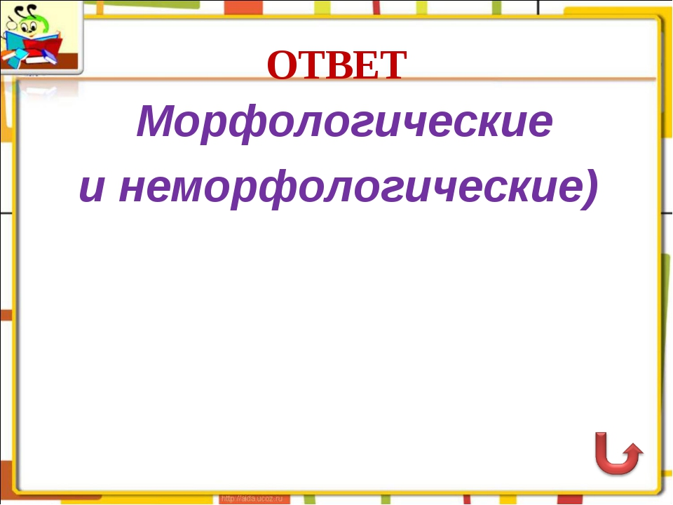 ОТВЕТ Морфологические и неморфологические)