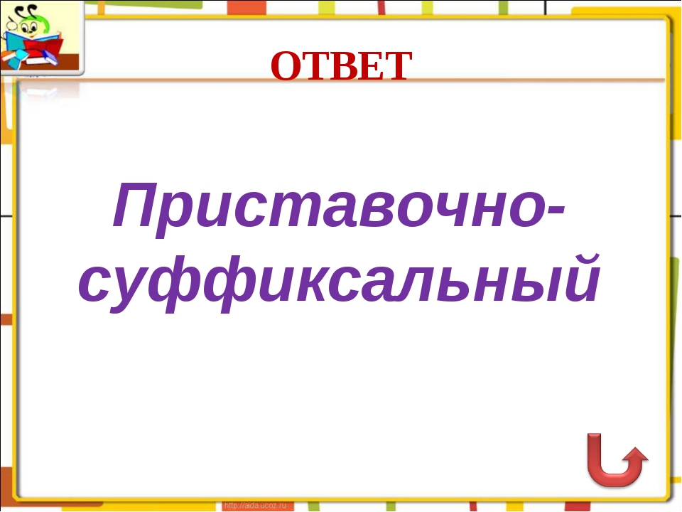 ОТВЕТ Приставочно- суффиксальный