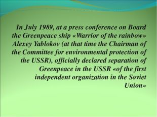 In July 1989, at a press conference on Board the Greenpeace ship «Warrior of