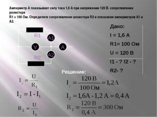 Амперметр А показывает силу тока 1,6 А при напряжении 120 В. сопротивление ре