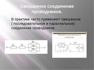 Смешанное соединение проводников. В практике часто применяют смешанное ( посл