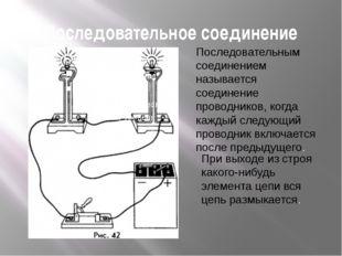 Последовательное соединение Последовательным соединением называется соединени